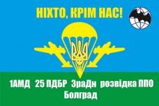 Флаг 1АМД, 25 ПДБР, ЗраДн, разведка ПВО