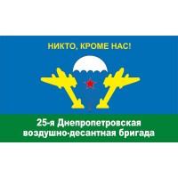 Флаг 25 бригада ВДВ Днепропетровск