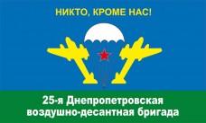 Флаг 25 бригада Днепропетровск