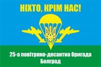 Прапор 25-а повітряно-десантна бригада Болград