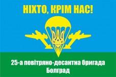 Купить Прапор 25-а повітряно-десантна бригада Болград в интернет-магазине Каптерка в Киеве и Украине