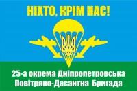 Прапор 25 окрема Повітряно-Десантна Бригада