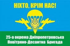Флаг 25 окрема Повітряно-Десантна Бригада