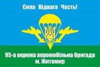 Флаг 95-а окрема аеромобільна бригада м. Житомир