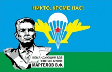 Флаг Маргелов с девизом ВДВ Никто, кроме нас!