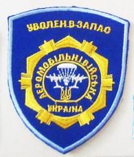 Шеврон Уволен в запас - Аеромобiльнi Вiйська
