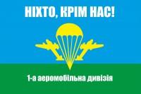 Прапор 1-а аеромобільна дивізія