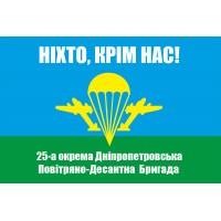 Флаг 25-а окрема Дніпропетровська Повітряно-Десантна  Бригада