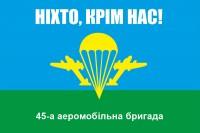 Флаг 45-а аеромобільна бригада ВДВ України