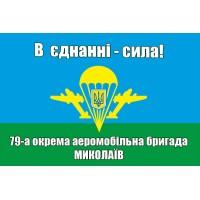 Флаг 79 ОАЕМБр з девизом В єднанні - сила!