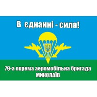 Прапор 79 ОАЕМБр В єднанні - сила! Миколаїв