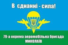 Купить Прапор 79 ОАЕМБр В єднанні - сила! Миколаїв в интернет-магазине Каптерка в Киеве и Украине