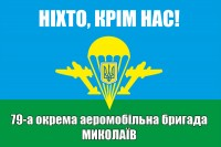 Флаг 79-а окрема аеромобільна бригада