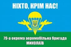 Купить Флаг 79-а окрема аеромобільна бригада в интернет-магазине Каптерка в Киеве и Украине
