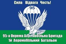 Флаг 95-а окрема аеромобільна бригада с указанием подразделения