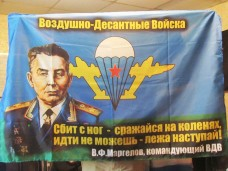 Флаг девиз Маргелова ВДВ - Сбит с ног - сражайся на коленях, идти не можешь - лежа наступай!