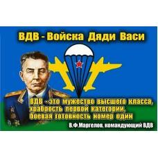 Флаг Войска Дяди Васи с девизом Маргелова
