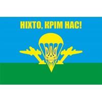 Флаг Ніхто, крім нас! тризуб