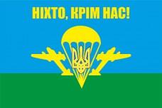 Купить Прапор ВДВ Ніхто, крім нас в интернет-магазине Каптерка в Киеве и Украине