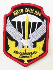 Купить Шеврон 1 аеромобiльна дивiзiя  в интернет-магазине Каптерка в Киеве и Украине