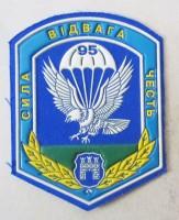 Шеврон 95 бригада резина