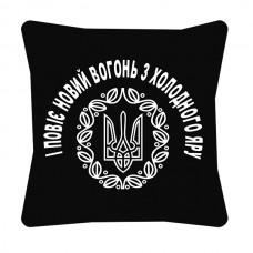 """Декоративна подушка """"І Повіє Вогонь Новий з Холодного Яру"""""""