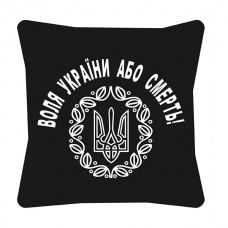 Декоративна подушка Воля України або смерть