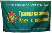 Флаг Граница на замке, ключ - в кармане!