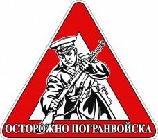 Купить Наклейка ОСТОРОЖНО, ПОГРАНВОЙСКА! в интернет-магазине Каптерка в Киеве и Украине