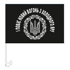 Автомобільний прапорець І Повіє Вогонь Новий з Холодного Яру