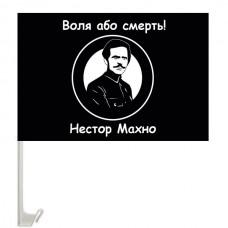 Автомобільний прапорець Махно Воля або смерть
