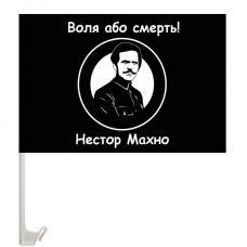 Флаг Махно Воля або смерть автомобильный флажок
