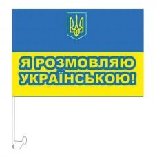 Купить України я розмовляю українською автомобильный флажок в интернет-магазине Каптерка в Киеве и Украине