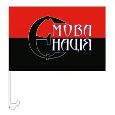 Автомобильний прапорець Є мова Є Нація (червоно-чорний)