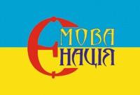 Є Мова Є Нація настільний прапорець (жовто-блакитний)