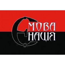 Автомобільний прапорець Є Мова Є Нація (червоно-чорний)