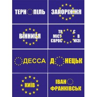 Твой город в Евросоюзе символический флаг