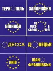 Ваше місто в Євросоюзі символічний прапор