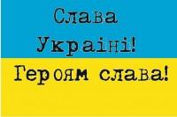 Флаг Слава Українi! Героям Слава!