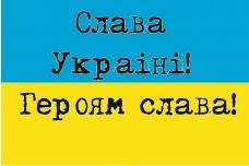 Прапор Слава Українi! Героям Слава!