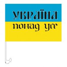 Автомобільний прапорець Україна понад усе (жовто-блакитний)