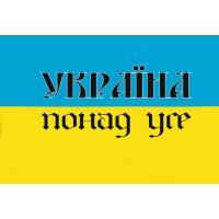 Прапор Україна понад усе (жовто-блакитний)