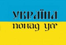 Україна понад усе Флаг