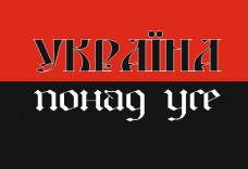 Красно-черный флаг Україна понад усе!