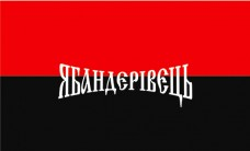 ЯБАНДЕРІВЕЦЬ Флаг