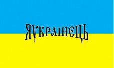 ЯУКРАЇНЕЦЬ Флаг