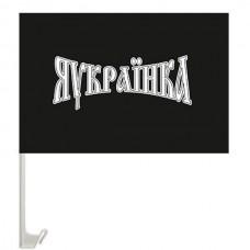 Автомобільний прапорець ЯУКРАЇНКА (чорний)