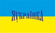 Автомобільний прапорець ЯУКРАЇНКА