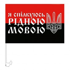 Автомобільний прапорець Я спілкуюсь рідною мовою (червоно-чорний)
