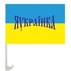 Автомобільний прапорець ЯУКРАЇНКА (жовто-блакитний)